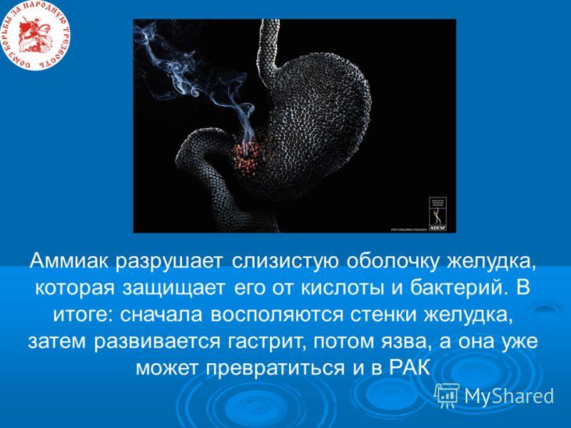 Аммиак из табачного дыма, попадая на слизистую оболочку, превращается в нашатырный спирт и начинает разъедать ее. Именно поэтому у курильщиков постоянно воспалены глаза и плохое зрение, погибают вкусовые и обонятельные рецепторы, воспаляются стенки к