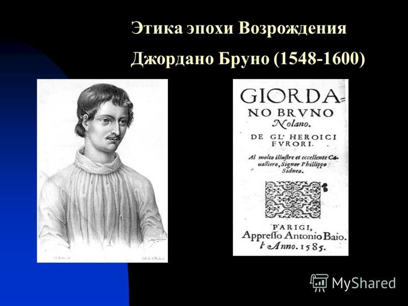 Этика эпохи Возрождения Джордано Бруно (1548-1600)