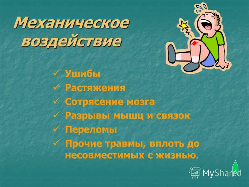 Механическое воздействие Ушибы Растяжения Сотрясение мозга Разрывы мышц и связок Переломы Прочие травмы, вплоть до несовместимых с жизнью.
