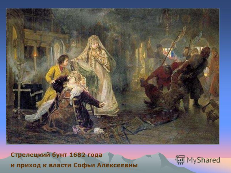 Стрелецкий бунт 1682 года и приход к власти Софьи Алексеевны
