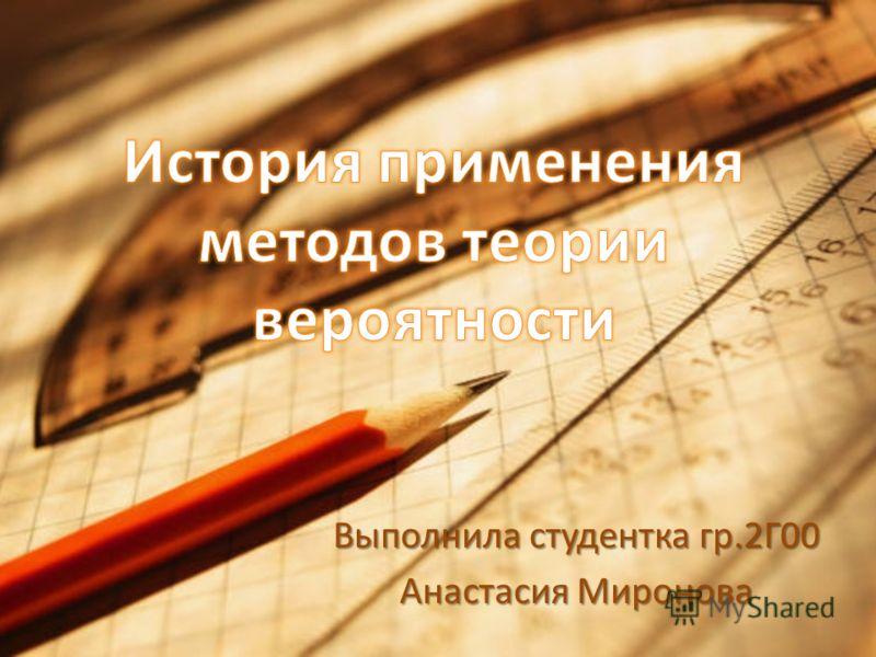 Выполнила студентка гр.2Г00 Анастасия Миронова