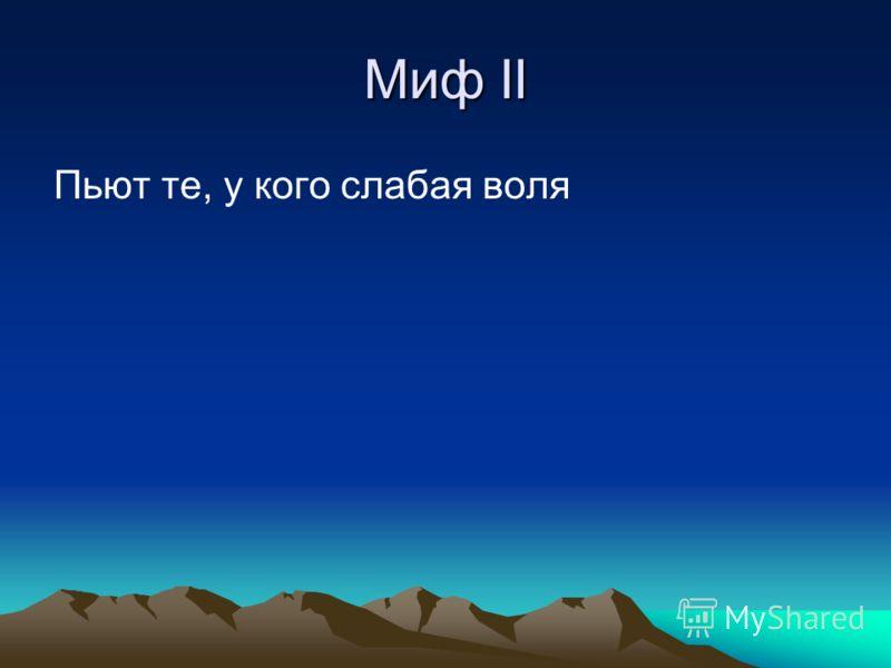 Миф II Пьют те, у кого слабая воля