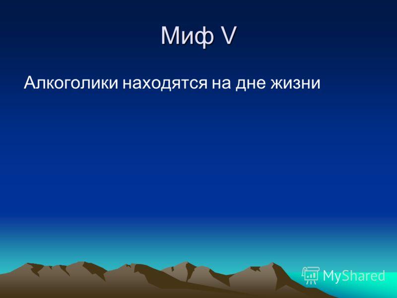 Миф V Алкоголики находятся на дне жизни