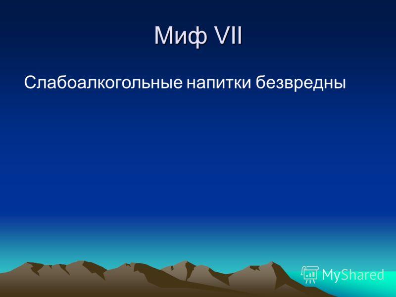 Миф VII Слабоалкогольные напитки безвредны