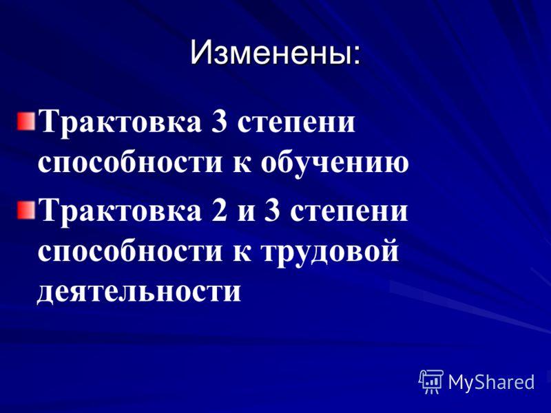 Изменены: Трактовка 3 степени способности к обучению Трактовка 2 и 3 степени способности к трудовой деятельности