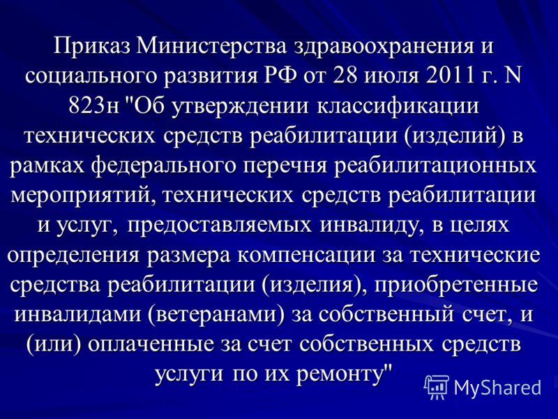 Приказ Министерства здравоохранения и социального развития РФ от 28 июля 2011 г. N 823н