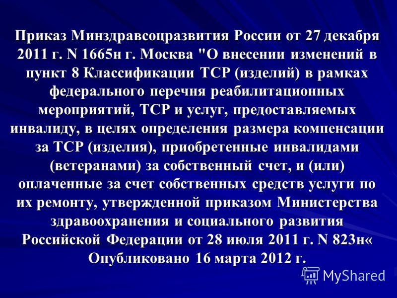 Приказ Минздравсоцразвития России от 27 декабря 2011 г. N 1665н г. Москва