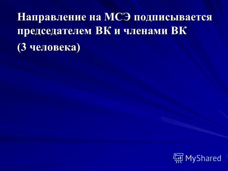 Направление на МСЭ подписывается председателем ВК и членами ВК (3 человека)