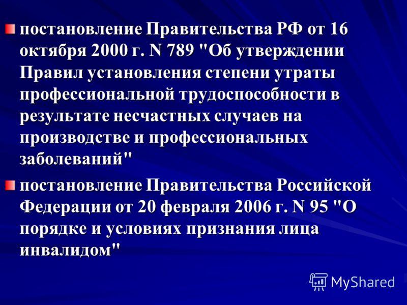 постановление Правительства РФ от 16 октября 2000 г. N 789