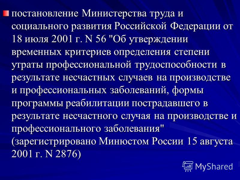 постановление Министерства труда и социального развития Российской Федерации от 18 июля 2001 г. N 56