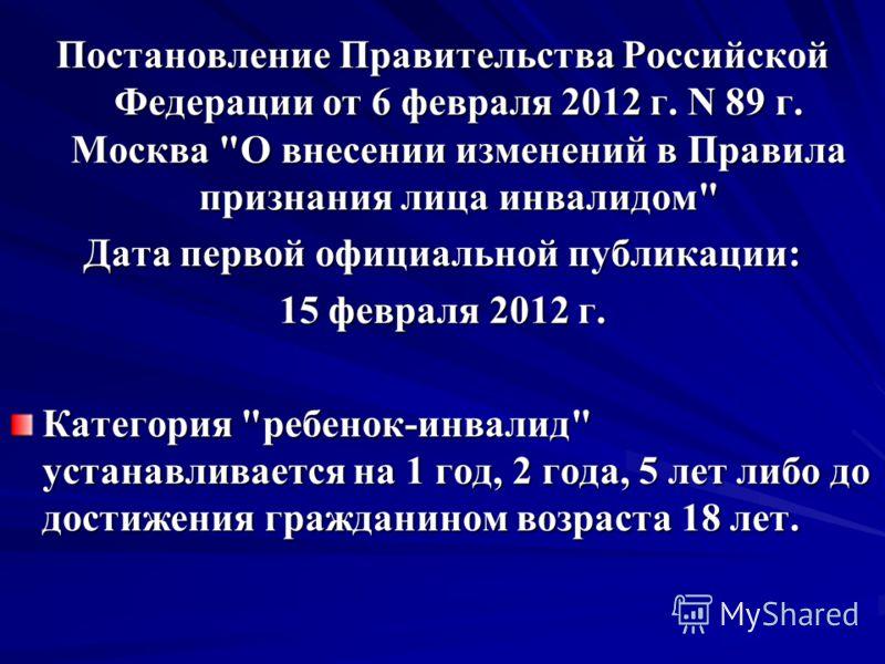 Постановление Правительства Российской Федерации от 6 февраля 2012 г. N 89 г. Москва