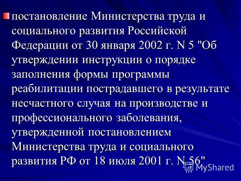 постановление Министерства труда и социального развития Российской Федерации от 30 января 2002 г. N 5