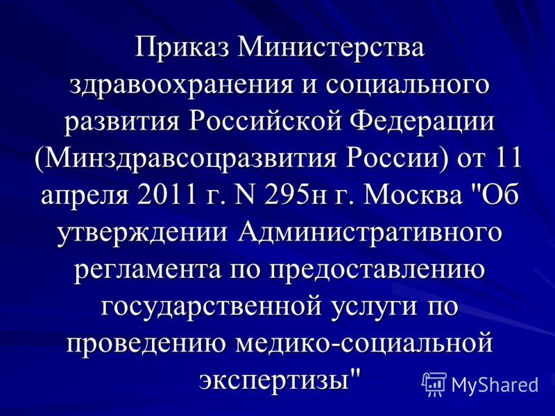 Приказ Министерства здравоохранения и социального развития Российской Федерации (Минздравсоцразвития России) от 11 апреля 2011 г. N 295н г. Москва