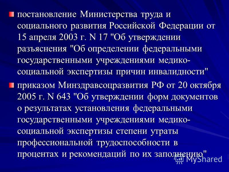 постановление Министерства труда и социального развития Российской Федерации от 15 апреля 2003 г. N 17