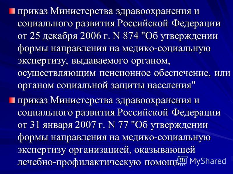 приказ Министерства здравоохранения и социального развития Российской Федерации от 25 декабря 2006 г. N 874