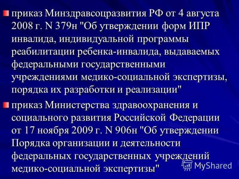 приказ Минздравсоцразвития РФ от 4 августа 2008 г. N 379н