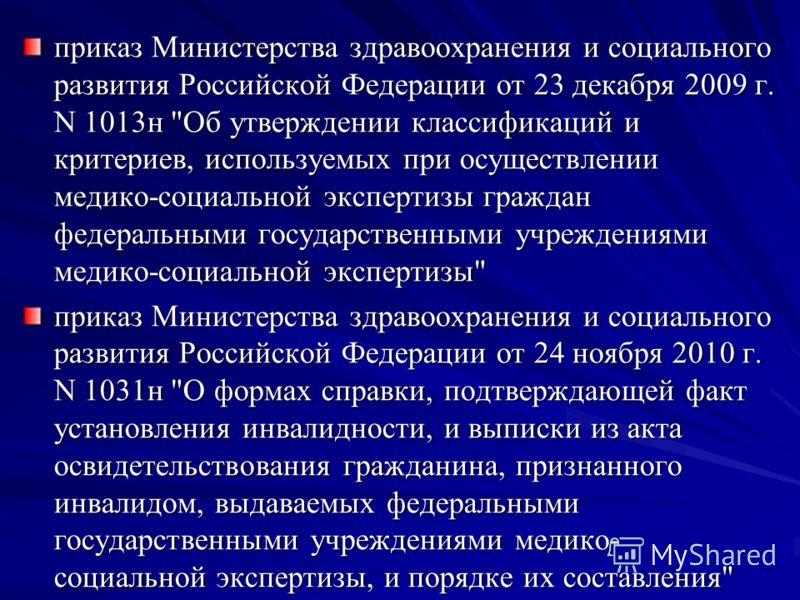 приказ Министерства здравоохранения и социального развития Российской Федерации от 23 декабря 2009 г. N 1013н