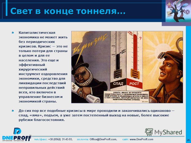 тел./факс: +38 (0562) 31-43-93, эл.почта: Office@DneProff.com, сайт: www.DneProff.com 26 Свет в конце тоннеля… До сих пор все подобные кризисы в мире проходили и заканчивались одинаково спад, «яма», подъем, а уже затем постепенный выход на новые, бол
