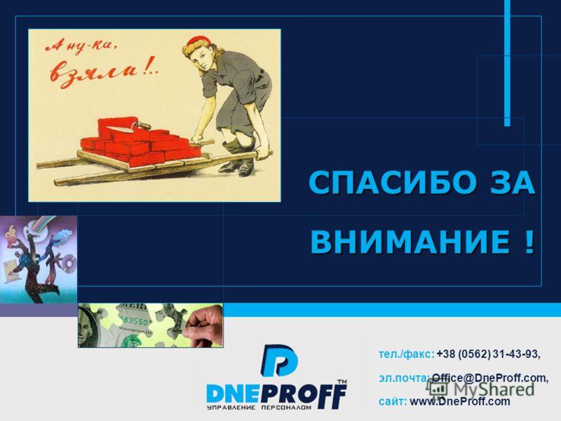 СПАСИБО ЗА ВНИМАНИЕ ! тел./факс: +38 (0562) 31-43-93, эл.почта: Office@DneProff.com, сайт: www.DneProff.com