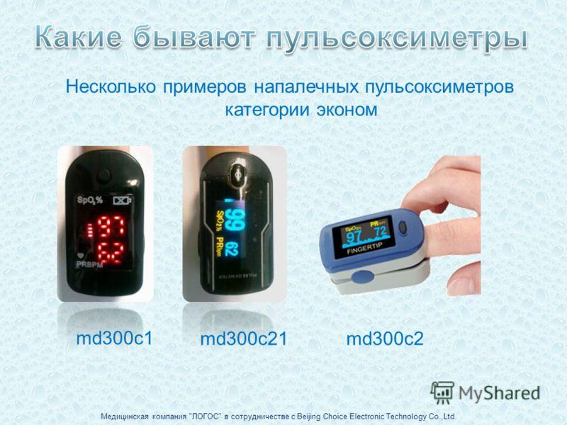 Несколько примеров напалечных пульсоксиметров категории эконом md300с1 md300с21md300с2 Медицинская компания ЛОГОС в сотрудничестве с Beijing Choice Electronic Technology Co.,Ltd.