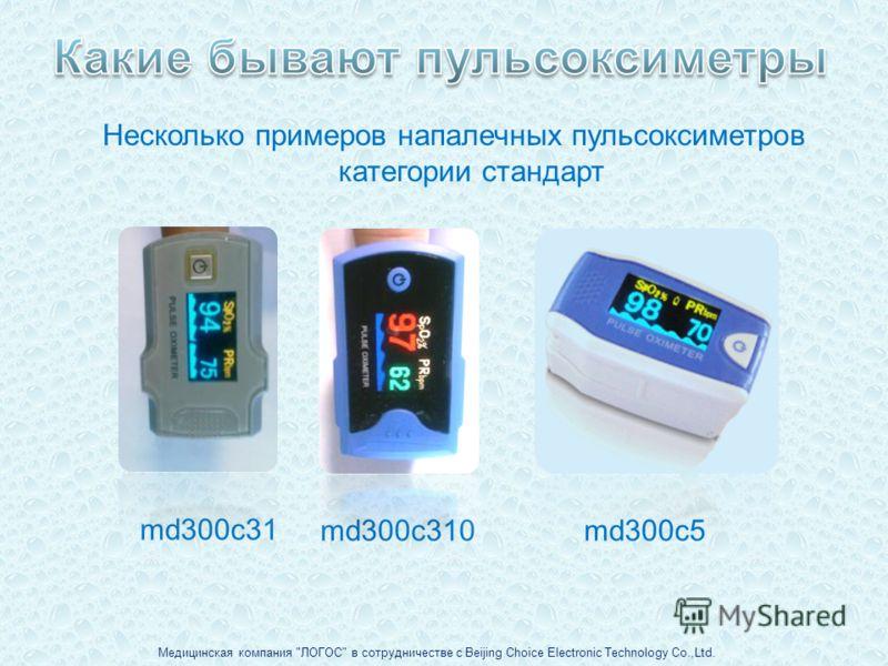 Несколько примеров напалечных пульсоксиметров категории стандарт md300с31 md300с310md300с5 Медицинская компания ЛОГОС в сотрудничестве с Beijing Choice Electronic Technology Co.,Ltd.