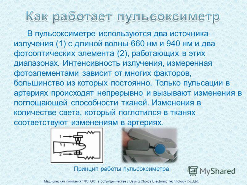 В пульсоксиметре используются два источника излучения (1) с длиной волны 660 нм и 940 нм и два фотооптических элемента (2), работающих в этих диапазонах. Интенсивность излучения, измеренная фотоэлементами зависит от многих факторов, большинство из ко