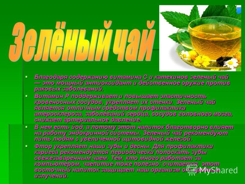 Благодаря содержанию витамина С и катехинов зеленый чай это мощный антиоксидант и действенное оружие против раковых заболеваний. Благодаря содержанию витамина С и катехинов зеленый чай это мощный антиоксидант и действенное оружие против раковых забол