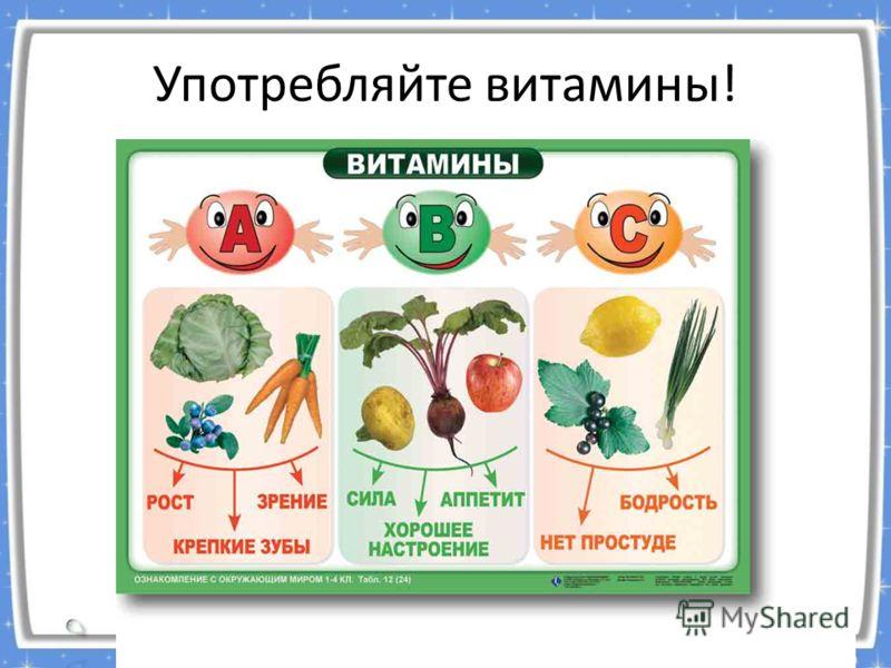 Употребляйте витамины!