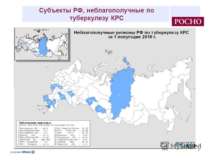17 Субъекты РФ, неблагополучные по туберкулезу КРС