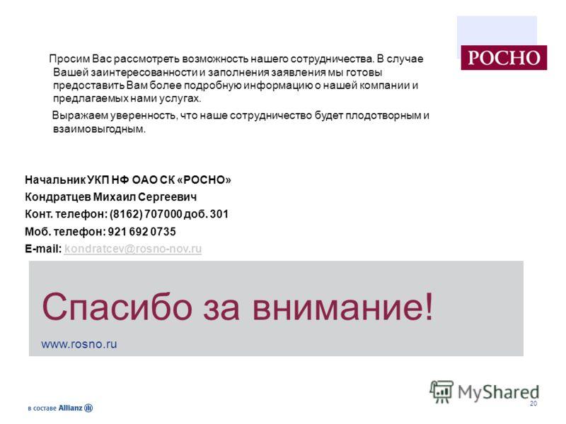 20 Спасибо за внимание! www.rosno.ru Просим Вас рассмотреть возможность нашего сотрудничества. В случае Вашей заинтересованности и заполнения заявления мы готовы предоставить Вам более подробную информацию о нашей компании и предлагаемых нами услугах