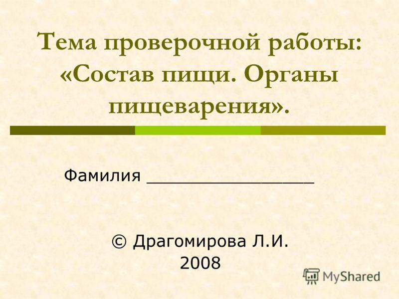 Тема проверочной работы: «Состав пищи. Органы пищеварения». Фамилия ________________ © Драгомирова Л.И. 2008