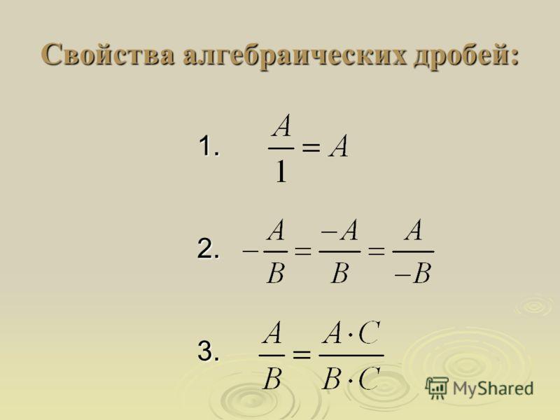 Свойства алгебраических дробей: 1. 1. 2. 2. 3. 3.