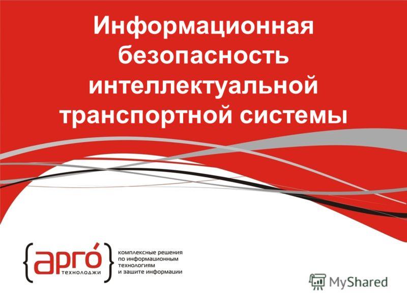 Информационная безопасность интеллектуальной транспортной системы