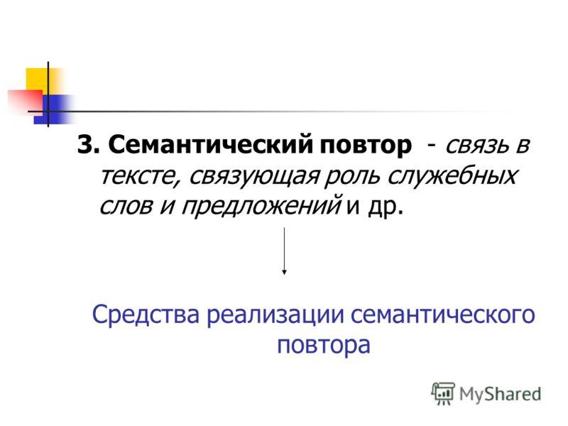 3. Семантический повтор - связь в тексте, связующая роль служебных слов и предложений и др. Средства реализации семантического повтора