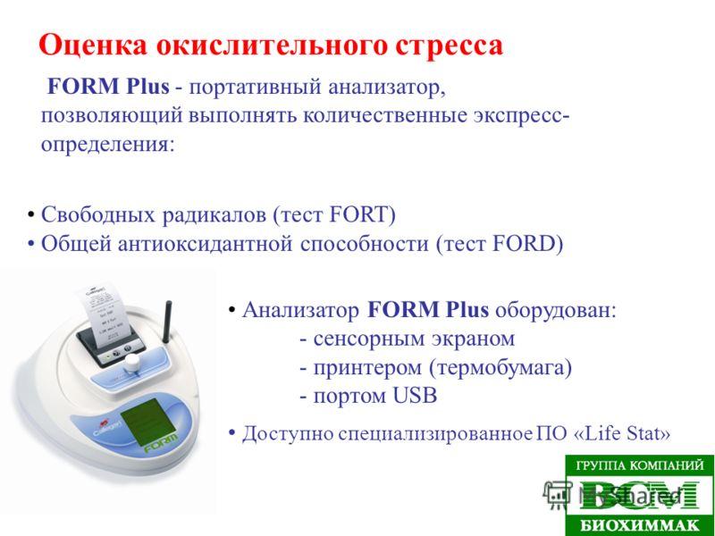 FORM Plus - портативный анализатор, позволяющий выполнять количественные экспресс- определения: Свободных радикалов (тест FORT) Общей антиоксидантной способности (тест FORD) Анализатор FORM Plus оборудован: - сенсорным экраном - принтером (термобумаг
