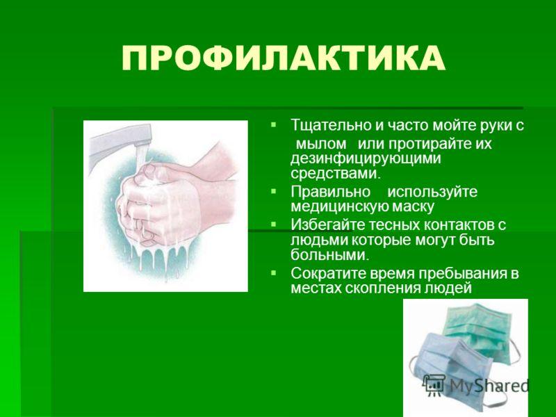 ПРОФИЛАКТИКА Тщательно и часто мойте руки с мылом или протирайте их дезинфицирующими средствами. Правильно используйте медицинскую маску Избегайте тесных контактов с людьми которые могут быть больными. Сократите время пребывания в местах скопления лю
