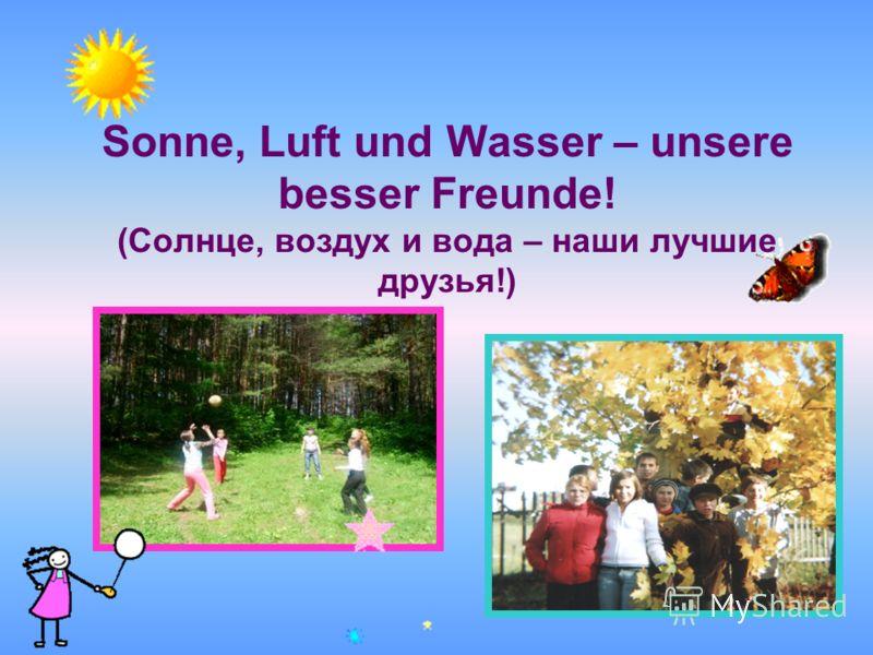 Sonne, Luft und Wasser – unsere besser Freunde! (Солнце, воздух и вода – наши лучшие друзья!)