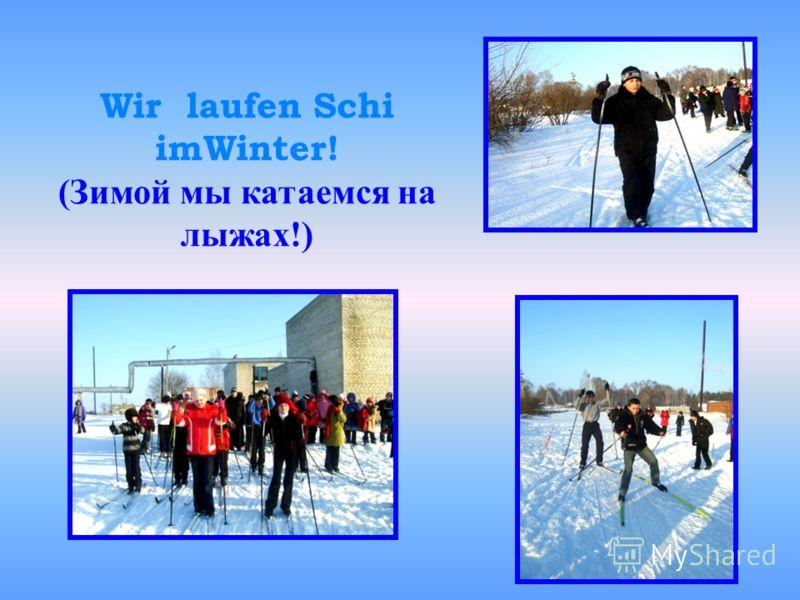 Wir laufen Schi imWinter! (Зимой мы катаемся на лыжах!)