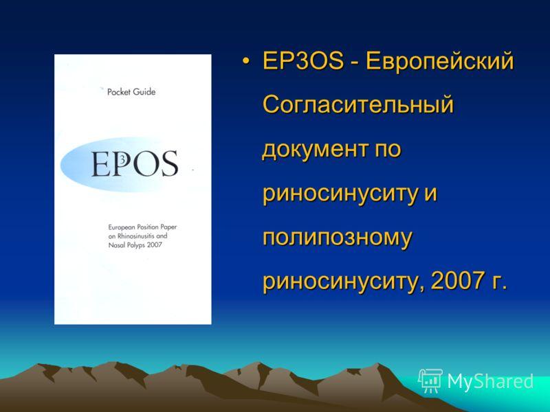 EP3OS - Европейский Согласительный документ по риносинуситу и полипозному риносинуситу, 2007 г.EP3OS - Европейский Согласительный документ по риносинуситу и полипозному риносинуситу, 2007 г.