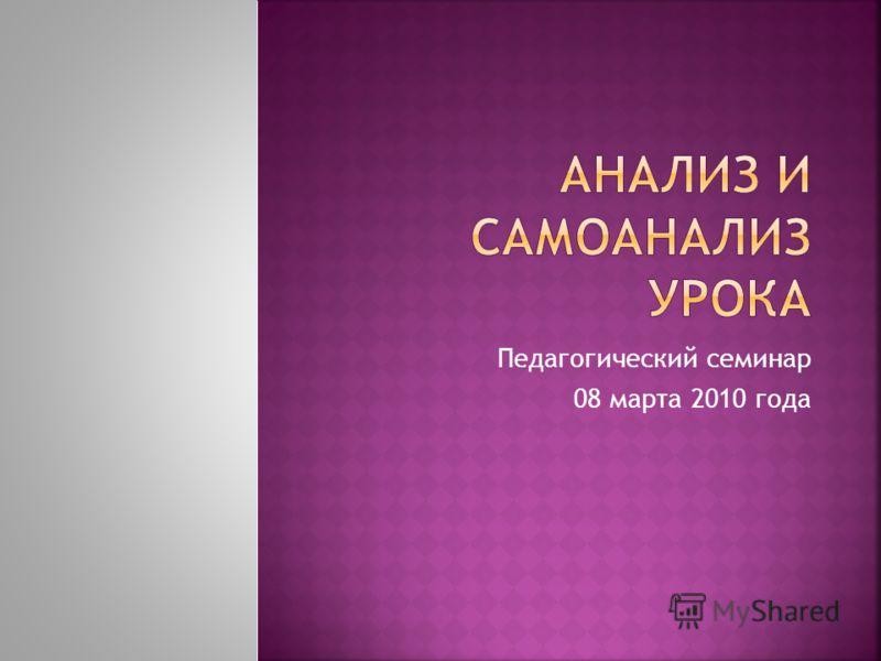 Педагогический семинар 08 марта 2010 года