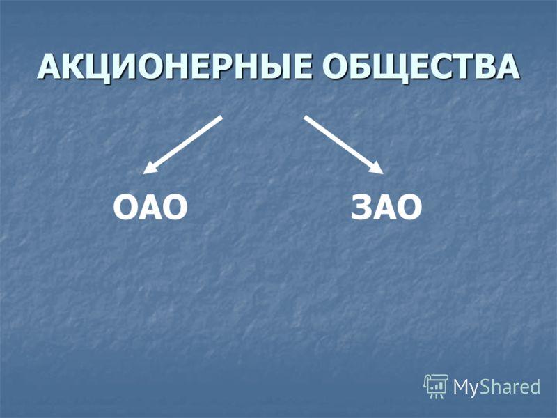 АКЦИОНЕРНЫЕ ОБЩЕСТВА ОАОЗАО