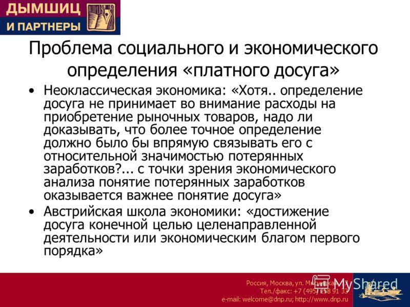 Россия, Москва, ул. Мясницкая, 17 Тел./факс: +7 (495) 258 91 33 e-mail: welcome@dnp.ru; http://www.dnp.ru Проблема социального и экономического определения «платного досуга» Неоклассическая экономика: «Хотя.. определение досуга не принимает во вниман