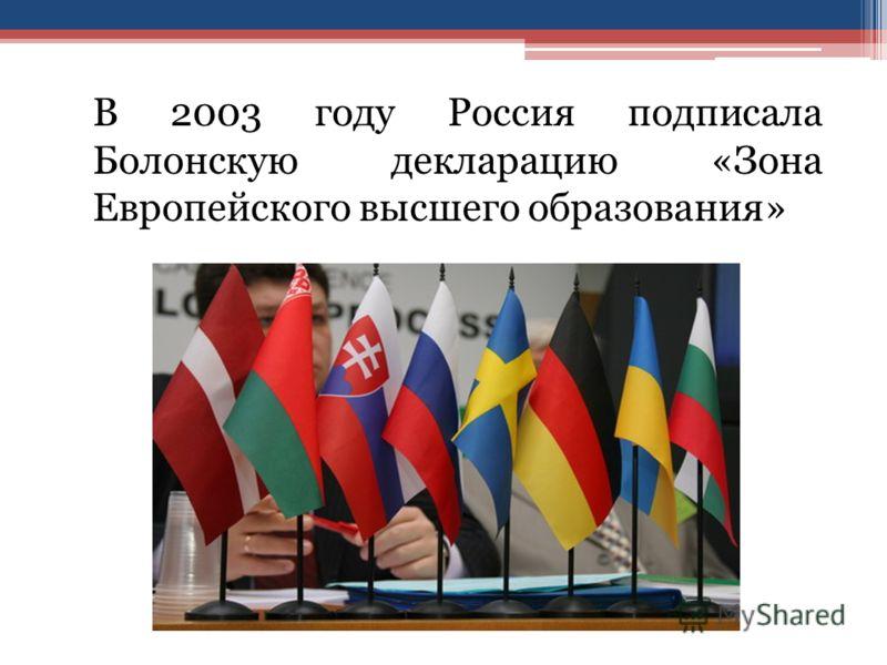 В 2003 году Россия подписала Болонскую декларацию «Зона Европейского высшего образования»