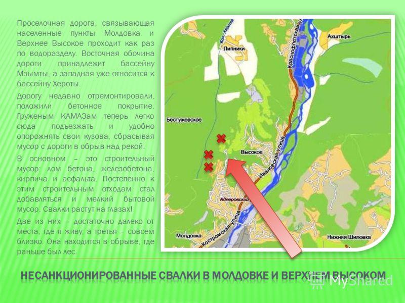 Большая Херота протекает по дну ущелья между двумя горами, прямо на ее берегах нет населенных пунктов, они находятся выше – на склонах гор. На западном берегу Большой Хероты это поселки Бестужевкое и Верино, на восточном – Молдовка, Высокое, Липники.