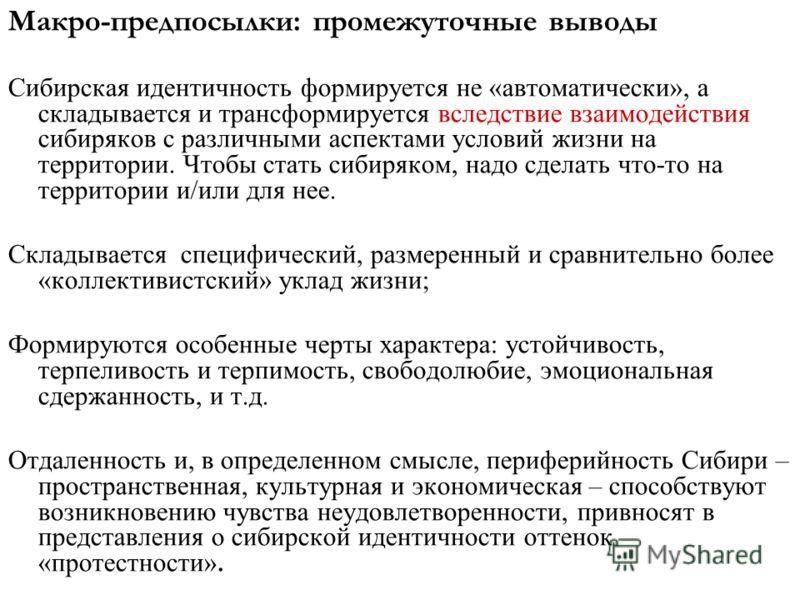 Макро-предпосылки: промежуточные выводы Сибирская идентичность формируется не «автоматически», а складывается и трансформируется вследствие взаимодействия сибиряков с различными аспектами условий жизни на территории. Чтобы стать сибиряком, надо сдела
