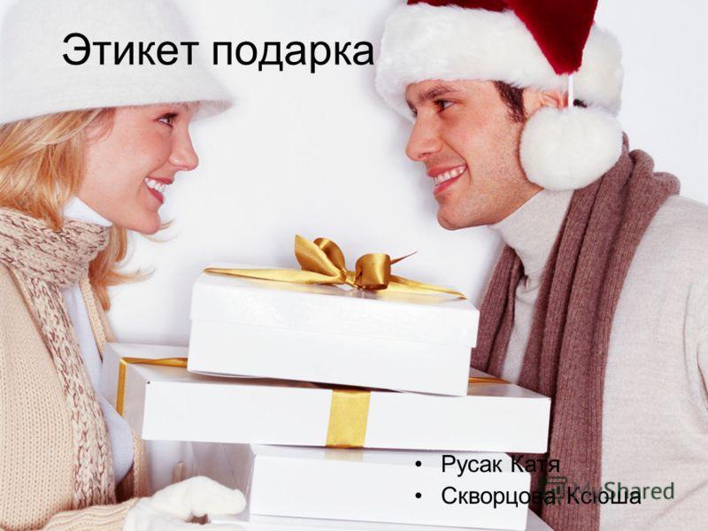 Этикет подарка Русак Катя Скворцова Ксюша
