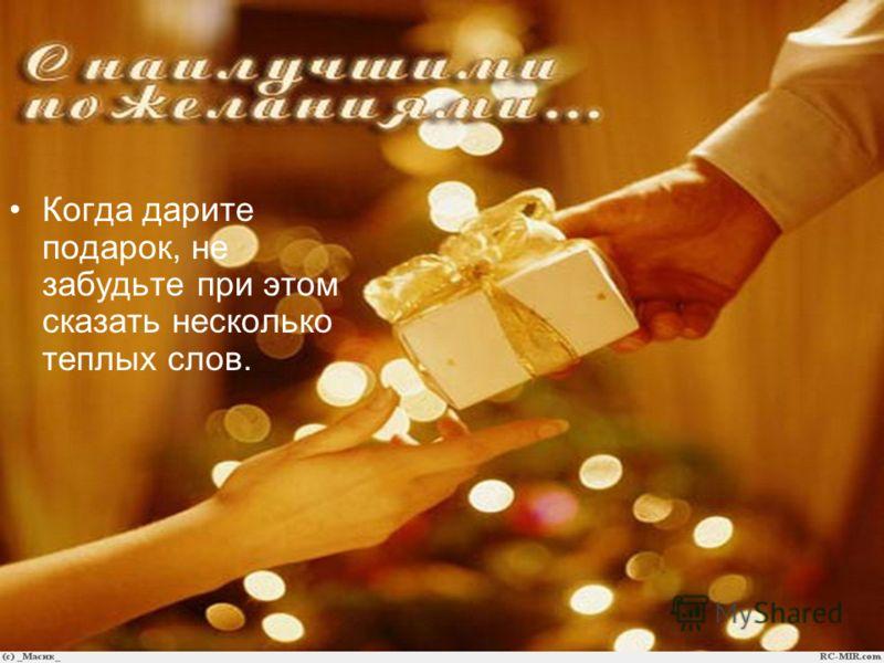 Какие слова говорить когда даришь подарки 458