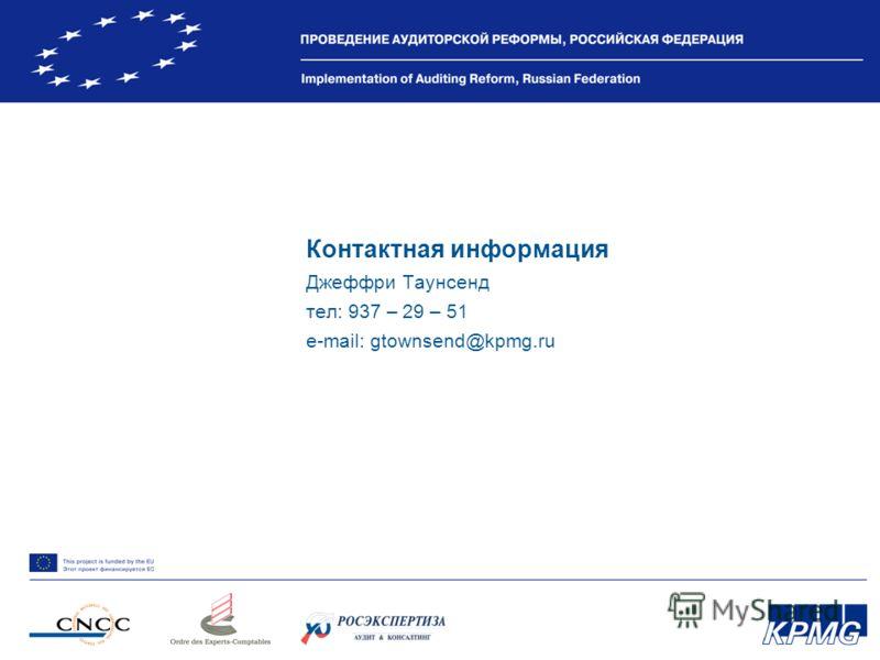 Контактная информация Джеффри Таунсенд тел: 937 – 29 – 51 e-mail: gtownsend@kpmg.ru