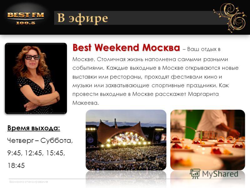 Best Weekend Москва Best Weekend Москва – Ваш отдых в Москве. Столичная жизнь наполнена самыми разными событиями. Каждые выходные в Москве открываются новые выставки или рестораны, проходят фестивали кино и музыки или захватывающие спортивные праздни