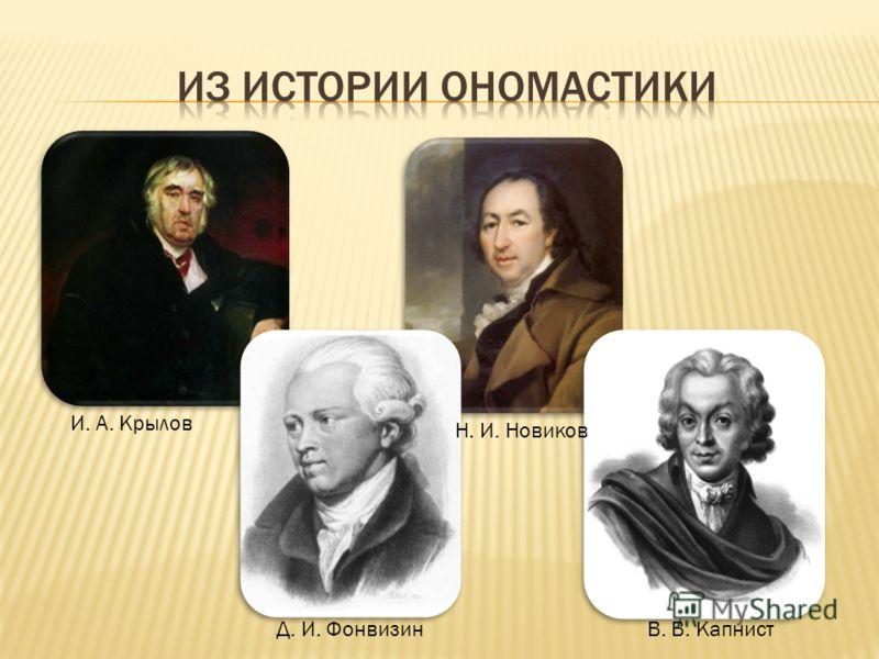 И. А. Крылов Н. И. Новиков В. В. КапнистД. И. Фонвизин